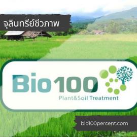 จุลินทรีย์ชีวภาพ bio100basic