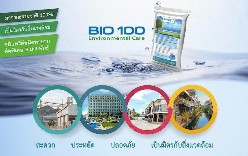 Bio100 Ecological-Friendly Products